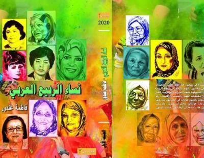 كتاب نساء الربيع العربي